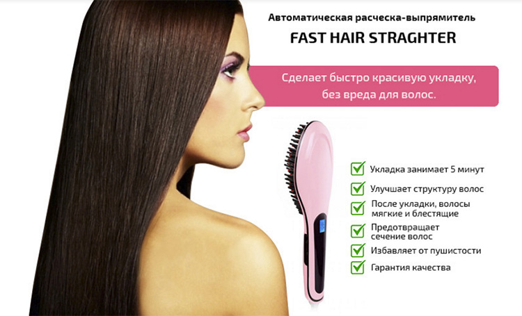 Fast Hair Straightener общее